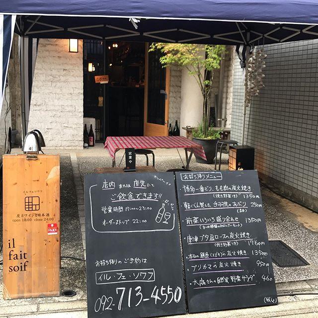 本日6/4も17時から23時(OS22時)まで通常営業してます。テイクアウトもやってます。ワインのボトルお持ち帰り販売もできます。2200円〜早い時間の外飲みも気持ちいいですよー本日のテイクアウトメニューー炭火焼きー・博多一番鶏のモモ肉と焼き野菜 1350円・唐津産豚肩ロースと焼き野菜 1760円・本日の鮮魚(スズキ)と焼き野菜 1350円・ブリカマの塩焼き 950円・手羽先のスモーク 1本 250円ーその他ー・前菜のいろいろ盛り合わせ 1350円・大庭さん(須恵町)の気合の入った野菜サラダ 460円全て税込イルフェソワフ 713-4550 福岡市中央区警固1-4-7 ※炭火焼きはお時間がかかりますので、お電話にて来店時間をお知らせください。持ち帰り容器の持参大歓迎です! 20センチくらいの丸皿や角皿でOK!ご予約時にお伝えくださいね。ワインのボトル持ち帰りもできます。いつものように相談しながら選びますねー  #イルフェソワフ #ワイン#日本酒 #薬院#警固#炭火焼き#テイクアウト福岡#おもちかえりなさい福岡#おもちかえりなさい福岡中央区#テイクアウトワイン福岡#持ち帰りワイン福岡