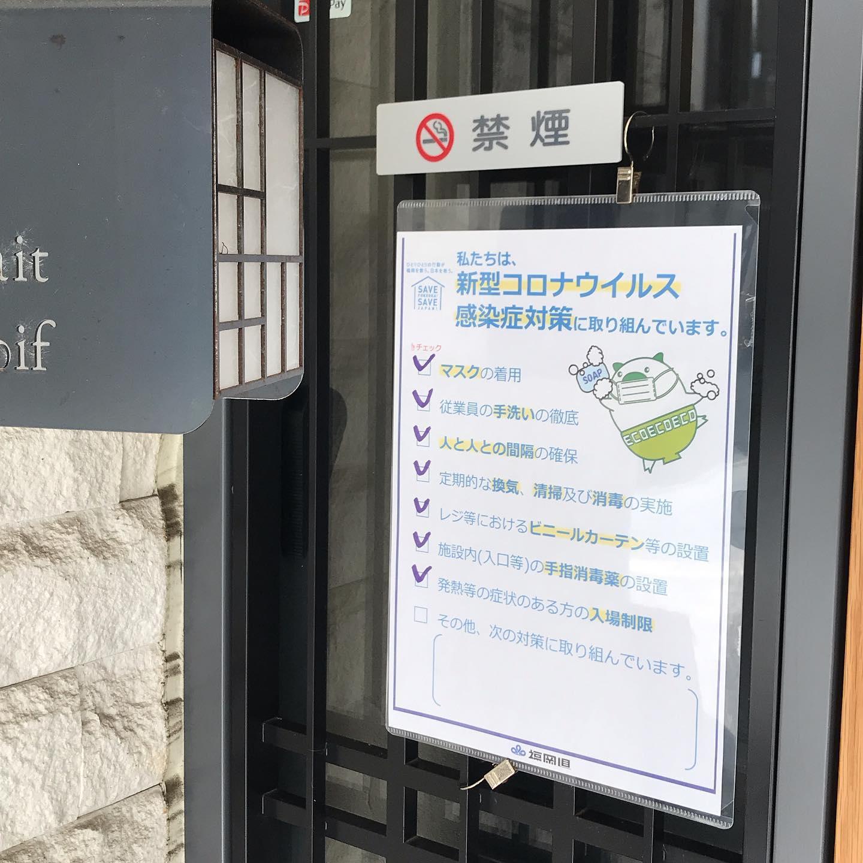 今日8/14も、明日8/15も17時より開けてます。感染対策にも取り組んでいます。#イルフェソワフ #ワイン#日本酒 #薬院#警固
