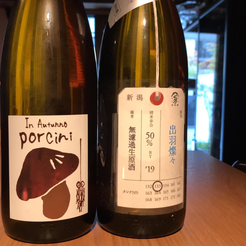 秋のお酒、ひやおろしが入って来ました。今日8/29も17時より営業してます。感染防止対策に取り組んでいます。明日8/30は定休日です。#イルフェソワフ #ワイン#日本酒 #薬院#警固#ひやおろし#ポルチーニ#出羽さんさん