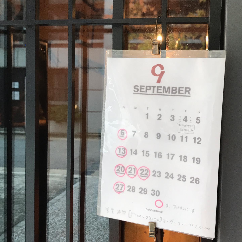 9月のお休みです。6、13、20、21、22、27日お休みいただきます。9月はいろんな野菜の種まきのシーズン!畑作業に勤しみます。まだまだ暑いですが、畑はトンボなんか飛んでてなんだかもう秋っぽいです。#イルフェソワフ #ワイン#日本酒 #薬院#警固