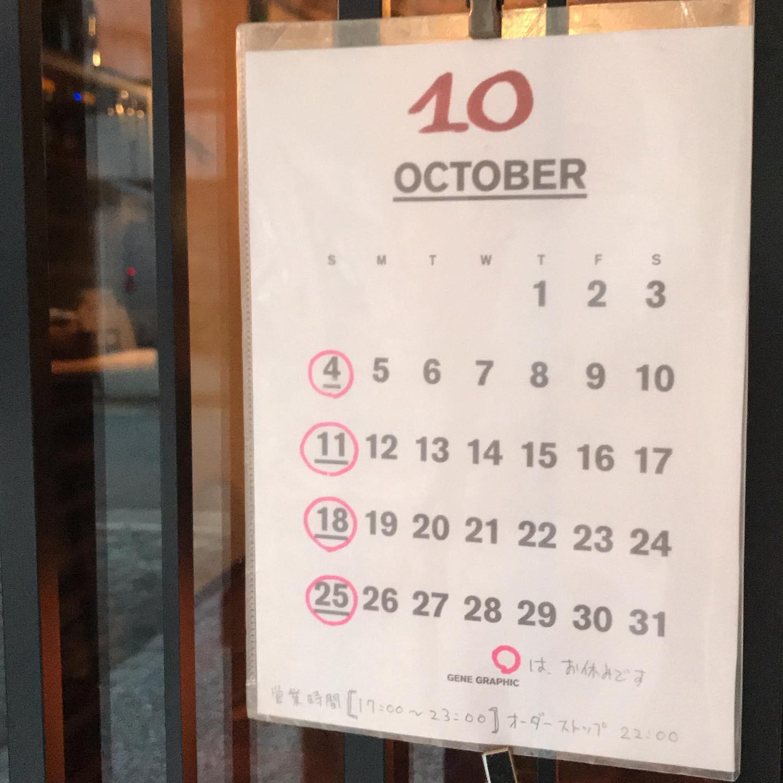 10月のお休みのお知らせ4、11、18、25日の日曜日はお休みいただきます。めっきり秋らしくなってきましたね。10月もよろしくお願いします。#イルフェソワフ #ワイン#日本酒 #薬院#警固#感染対策してます#炭火焼き