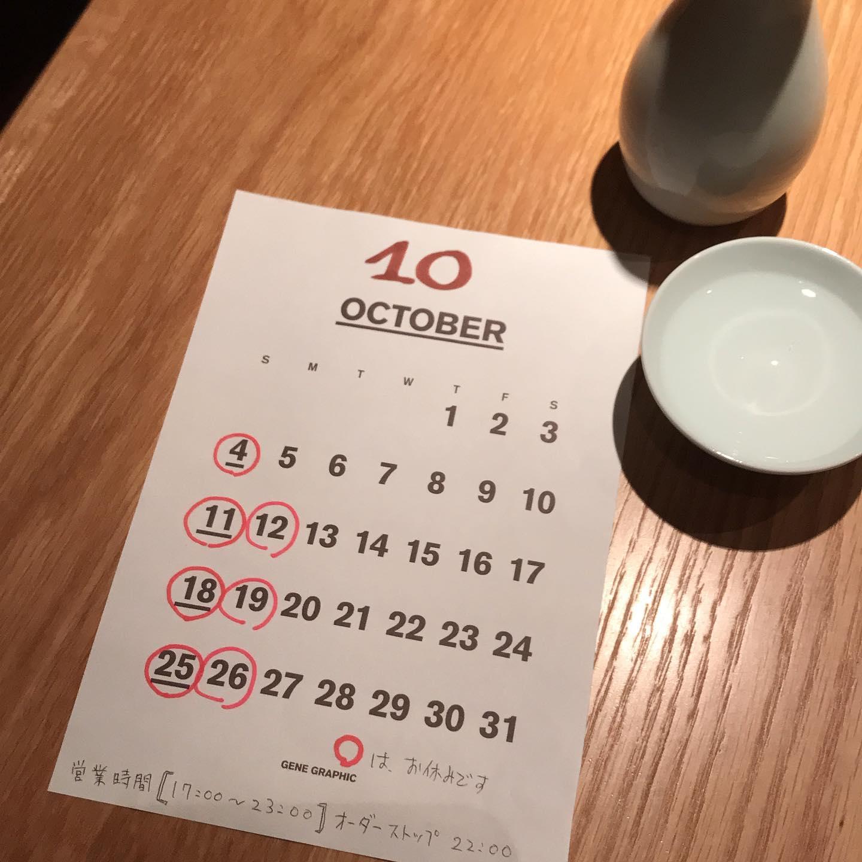 今月の営業日の変更のお知らせです。今月後半は日曜と月曜をお休みさせていただきます。よろしくお願いします。#イルフェソワフ #ワイン#日本酒 #薬院#警固#炭火焼き