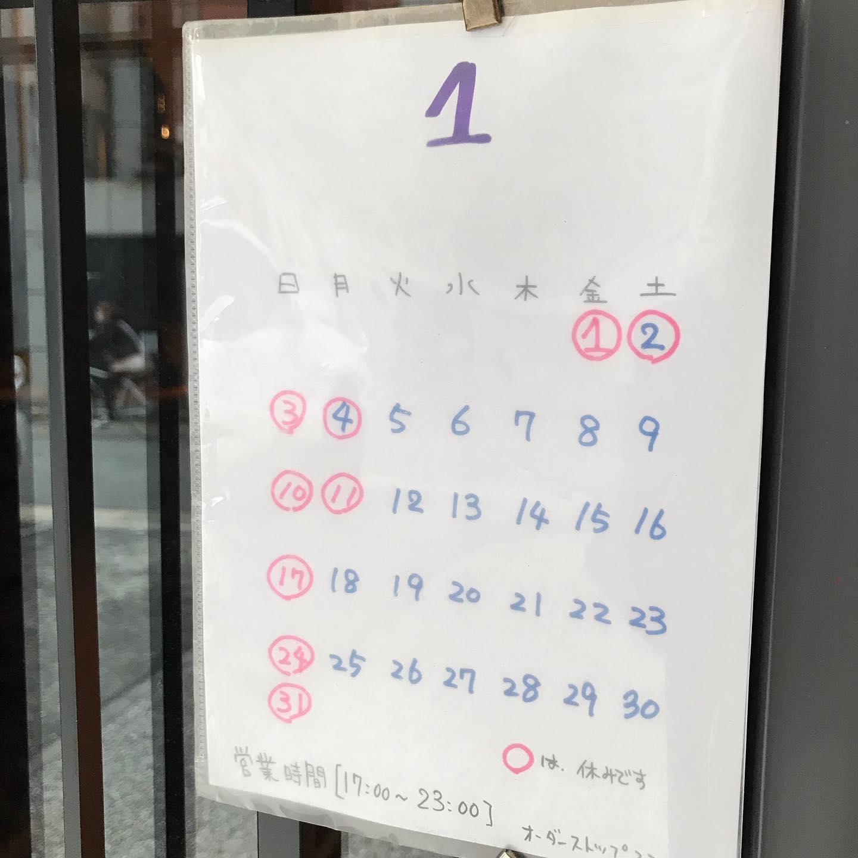 1月の店休日のお知らせです。今月も宜しくお願いします。#イルフェソワフ #ワイン#日本酒 #薬院#警固