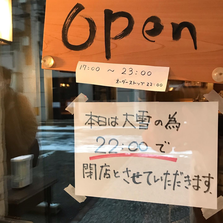 本日は大雪のため22時に閉店させていただきます。場合によってはもっと早く閉めるかもしれませんので、お越しの際はお電話いただけますと助かります。明日も営業するつもりですが、今のところ22時までの予定です。#イルフェソワフ #ワイン#日本酒 #薬院#警固