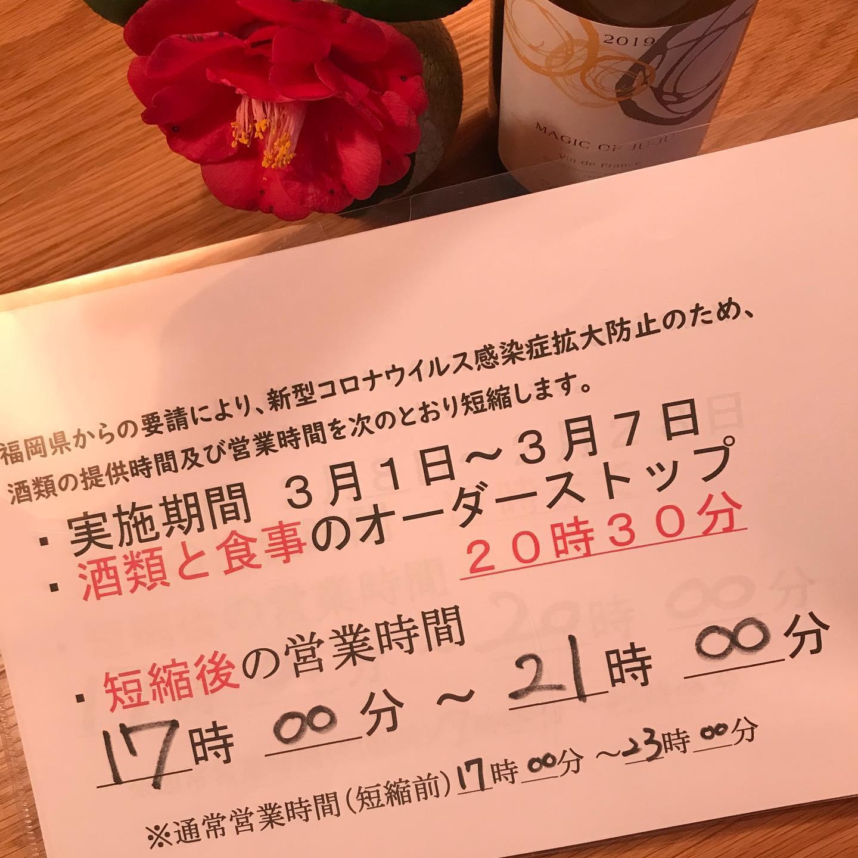 福岡県からの要請により本日3月1日から3月7日までは営業時間を17時から21時まで(酒類及び食事の提供は20時半まで)とさせていただきます。よろしくお願いします。#イルフェソワフ #ワイン#日本酒 #薬院#警固