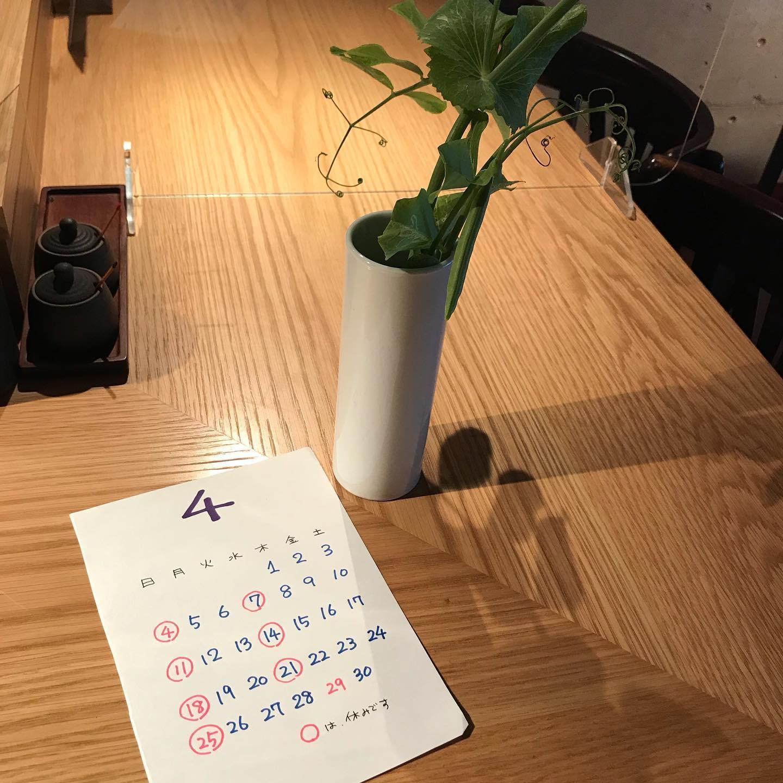 4月の営業日のお知らせ4、7、11、14、18、21、25日お休みいただきます。休みの半分は畑作業に勤しみます!炭とワインと日本酒 イルフェソワフ営業時間17:00〜23:00オーダーストップ 21:30今月もよろしくお願いします。#イルフェソワフ #ワイン#日本酒 #薬院#警固
