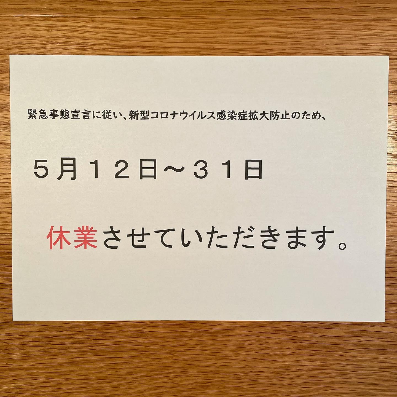 当店も緊急事態宣言に従いまして、5月12日〜31日まで休業させていただくことにしました。この間に店の掃除や機械のメンテナンスをして、万全の体制で店の再開に備えたいと思います。畑作業も勤しみます。営業を再開したときはよろしくお願いします。#イルフェソワフ #ワイン#日本酒 #薬院#警固