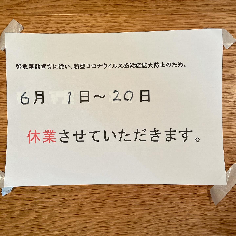 緊急事態宣言の延長に従いまして、引き続き6月20日まで休業します。#イルフェソワフ #ワイン#日本酒 #薬院#警固#じゃがいも収穫