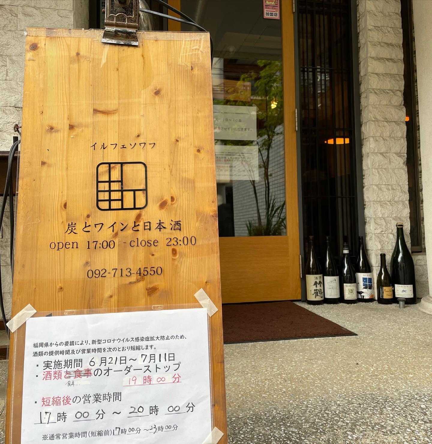 来週6/21日から7/11日まで時短にて営業再開します。営業時間17時ー20時(酒類は19時まで)時短とはいえお酒がお出しできるのはうれしいですね〜仕込みしながらグラスワインや日本酒のラインナップを考え中です♪#イルフェソワフ #ワイン#日本酒 #薬院#警固#感染防止宣言ステッカー貼ってます