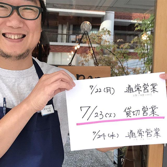 明日、7月23日は貸切営業です。よろしくお願いしまーす!#イルフェソワフ #ワイン#日本酒 #薬院#警固