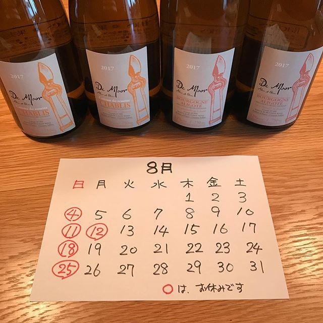 令和元年8月の定休日のお知らせです。4、11、12、18、25日はお休みいただきます。よろしくお願いします。#イルフェソワフ #ワイン#日本酒 #薬院#警固