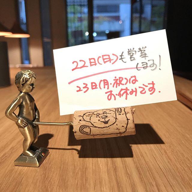 明日9/22は日曜日ですが、通常営業します!まだお席あります!092-713-4550お問い合わせお待ちしております。明後日9/23は月曜祝日でお休みいただきます。#イルフェソワフ #ワイン#日本酒 #薬院#警固