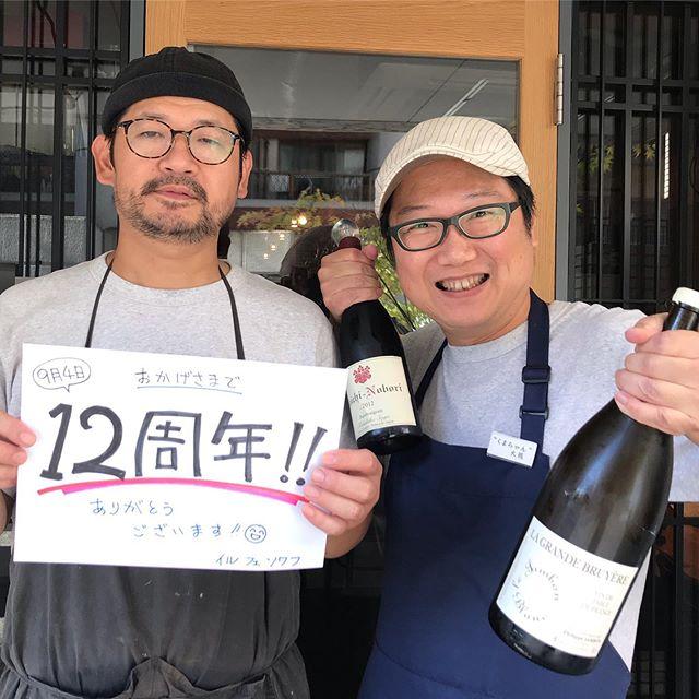 おかげさまで本日9/4でイルフェソワフは、12周年を迎えることができました!(リニューアルしてからはまだ一年目ですが、、、(^^;) )誠にありがとうございます!今後ともよろしくお願いしまーす️ 今週いっぱいは通常は開けないワインをグラスで開けていきますよー。無くなり次第終了です!#イルフェソワフ #ワイン#日本酒 #薬院#警固#12周年