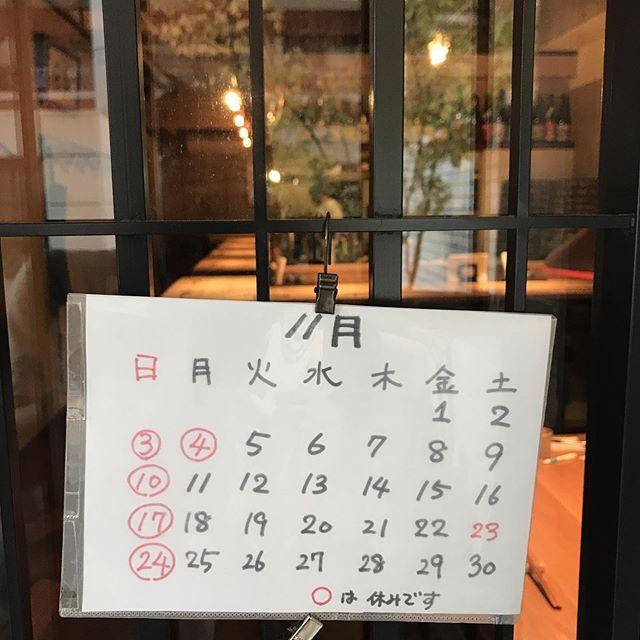 11月の営業日のお知らせです3、4、10、17、24日はお休みいただきます。よろしくお願いします。本日10/30カウンター空いています。#イルフェソワフ #ワイン#日本酒 #薬院#警固
