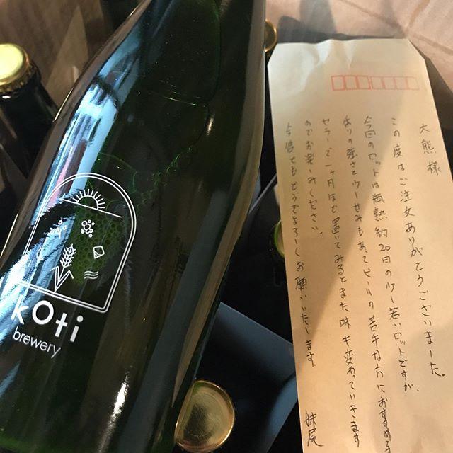 心待ちにしてたビールが届きました!Koti brewery(コチブルワリー)さん@岡山のホワイトエール以前から知ってはいたのですが、先日大牟田のnidoでいただいてから俄然ファンになりました。お一人で全ての作業をされてるので、当然たくさんは作れません。貴重なボトルを少し分けていただきました。ありがとうございます。今日12/20からグラスでお出ししますね。詳しくはこちらをご覧くださいhttps://jr-furusato.jp/magazine/1869/#イルフェソワフ #ワイン#日本酒 #薬院#警固#kotibrewery #クラフトビール