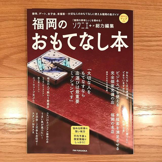 ソワニエ+さんの「福岡のおもてなし本」有り難いことに当店も載せていただいております。どうもありがとうございます明日11/21はボージョレヌーヴォーの解禁日です。当店では3種類のヌーヴォーをご用意しております。#イルフェソワフ #ワイン#日本酒 #薬院#警固#福岡のおもてなし本#ソワニエ+