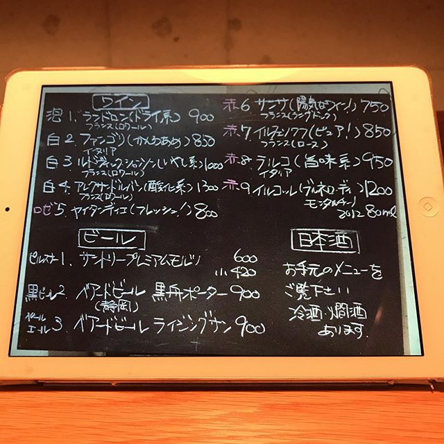 今日11/19のグラスワインとビールテーブル席には、黒板メニューを撮影したipadを置いてます。ちなみにipadでは注文できません。呼んでくださーい(^o^)/ カウンター空いてます!本日よろしくお願いします#イルフェソワフ #ワイン#日本酒 #薬院#警固#日本酒は別にメニューあります#