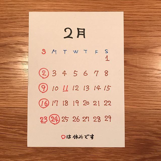 2月の営業日のお知らせです。2、9、16、24日お休みいただきます。#イルフェソワフ #ワイン#日本酒 #薬院#警固