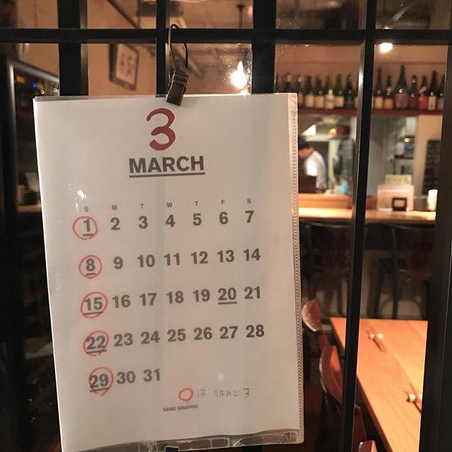 3月の営業日のお知らせです。1、8、15、22、29日の日曜日はお休みです。#イルフェソワフ #ワイン#日本酒 #薬院#警固