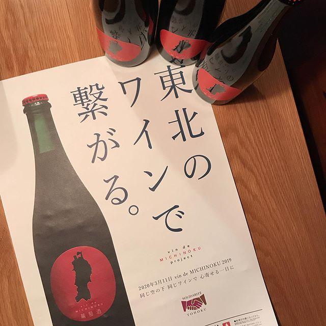「ヴァン・ド・ミチノク2019」本日11日の19:00よりグラスでお出ししますね。2020年3月11日あれから9年、「同じ空の下 同じワインで 心寄せる一日に」