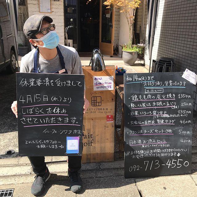 今日4/14もテイクアウトのみの営業やってます!16時-20時までです。福岡市より休業要請が出ましたので、当店も明日4/15よりしばらくお休みをさせていただきます。今日4/14のテイクアウトメニュー・鶏モモ肉の炭火焼き 1350円・手羽先のスモーク 250円・前菜いろいろ盛り合わせ 1350円・自然派野菜のサラダ 460円・チーズのセット3種盛 500円・日本酒のおつまみセット 400円(全て税込)その他に前菜盛り合わせに入れてるメニューもバラ売りします。・たけのこのアーリオ・オーリオ・真鯛のエスカベッシュ・パテドカンパーニュ(ハーフ)・豚肩ロースハム・ミックスオリーブ・鶏皮酢・大豆と昆布のお煮付け・鶏ハツとキノコのソテー・野菜のピクルス・スパイシースペアリブ  各450円(税込)よろしくお願いしまーす(^^) #イルフェソワフ #ワイン#日本酒 #薬院#警固#福岡テイクアウト