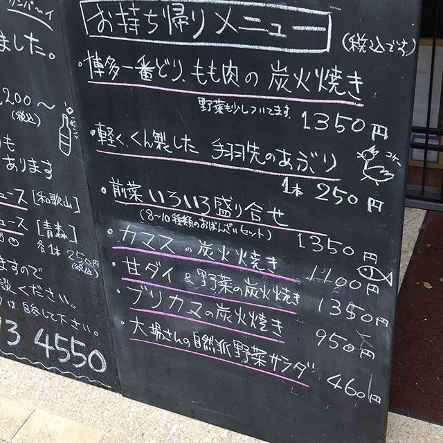 今日5/9の持ち帰りメニューです。新しく炭火焼きのお魚がいろいろあります。※ワインのボトルお持ち帰り販売もできます。2200円〜ー炭火焼きー・博多一番鶏のモモ肉と焼き野菜 1350円・手羽先のスモーク 1本 250円・本日の鮮魚(アマダイ)と焼き野菜 1350円・一汐カマスの炭火焼き 1100円・ブリカマの塩焼き 950円ーその他ー・前菜のいろいろ盛り合わせ 1350円・大庭さん(須恵町)の気合の入った野菜サラダ 460円・前菜盛り合わせ内の単品選んで2種 550円全て税込営業時間 14時ー20時 炭火焼きは16時ぐらいからのお渡しとなります。イルフェソワフ 713-4550 福岡市中央区警固1-4-7 ※炭火焼きはお時間がかかりますので、お電話にて来店時間をお知らせください。持ち帰り容器の持参大歓迎です! 20センチくらいの丸皿や角皿でOK!ワインのボトル持ち帰りもできます。いつものように相談しながら選びますねー  #イルフェソワフ #ワイン#日本酒 #薬院#警固#炭火焼き#テイクアウト福岡#おもちかえりなさい福岡#おもちかえりなさい福岡中央区#テイクアウトワイン福岡#持ち帰りワイン福岡